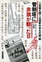 管制塔に赤旗が翻った日―1978・3・26三里塚