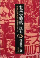 右翼「労戦統一」反対―階級的労働運動の構築をめざして