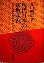 現代日本の宗教状況―天皇主義の復権をめぐって