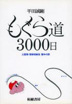 もぐら道3000日―三里塚・管制塔被告獄中の詩
