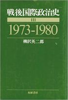 戦後国際政治史 3 1973―1980