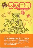 反天皇制面白読本 続―ヒロヒトとアジア民衆 (2)