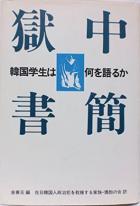 獄中書簡―韓国学生は何を語るか