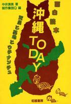 面白読本沖繩today―天皇と基地とウチナンチュ
