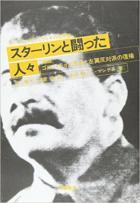スターリンと闘った人々