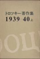トロツキー著作集 1 1939-40 上