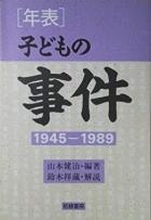 「年表」子どもの事件1945~1989