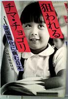 狙われるチマ・チョゴリ―逆国際化に病む日本