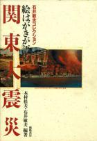絵はがきが語る関東大震災―石井敏夫コレクション