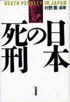日本の死刑