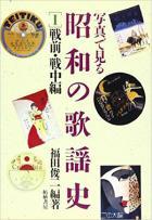 写真で見る昭和の歌謡史 1 戦前・戦中編