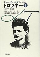 トロツキー〈1〉〈1879‐1922〉