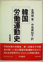 韓国労働運動史