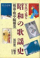 写真で見る昭和の歌謡史 (補巻)