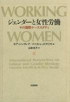 ジェンダーと女性労働―その国際ケーススタディ