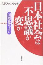 日本社会は不思議か変か―国際化ニッポン