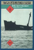 知られざる戦没船の記録〈上〉