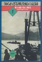知られざる戦没船の記録〈下巻〉