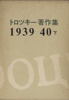トロツキー著作集 2 1939-40 下