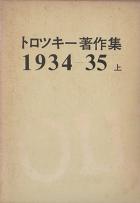 トロツキー著作集 9 1934-35 上
