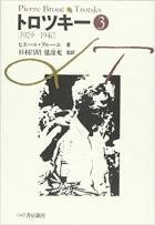 トロツキー〈3〉1929-1940