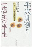 平沢貞通と一店主の半生