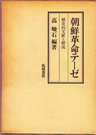 朝鮮革命テーゼ―歴史的文献と解説