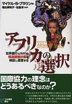 アフリカの選択