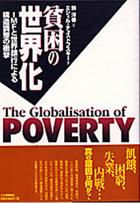 貧困の世界化