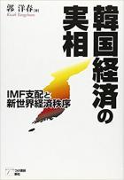 韓国経済の実相―IMF支配と新世界経済秩序
