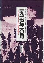 1917年10月―クーデターか社会革命か