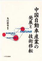 中国自動車産業の発展と技術移転