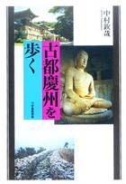 古都慶州を歩く