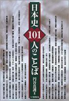 日本史101人のことば