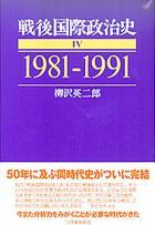 戦後国際政治史〈4〉1981‐1991