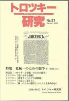 トロツキー研究 37号