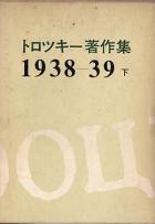 トロツキー著作集 4 1938-39 下
