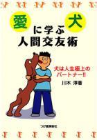 愛犬に学ぶ人間交友術