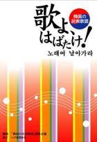 歌よ、はばたけ!―韓国の民衆歌謡