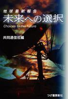 未来への選択―地球最新報告
