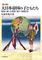 絵で読む大日本帝国の子どもたち