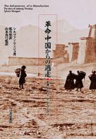 革命中国からの逃走