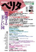 ベリタ5 (2007.9月)