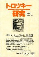 トロツキー研究 51号
