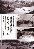 日本の近代化とグランド・ゼコール─黎明期の日仏交流