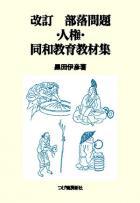 改訂 部落問題・人権・同和教育教材集