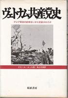 ヴェトナム共産党史