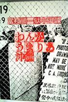 わんがうまりあ沖縄―富村順一獄中手記 (1972年)