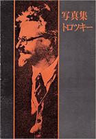 写真集トロツキー―Documentary1879-1940