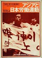 アジアと日本労働運動―金芝河に応える途は何か